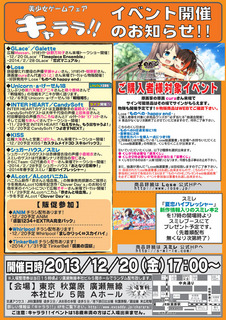 event_20131220.jpg